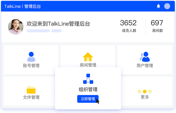 TalkLine互动交流软件截图1