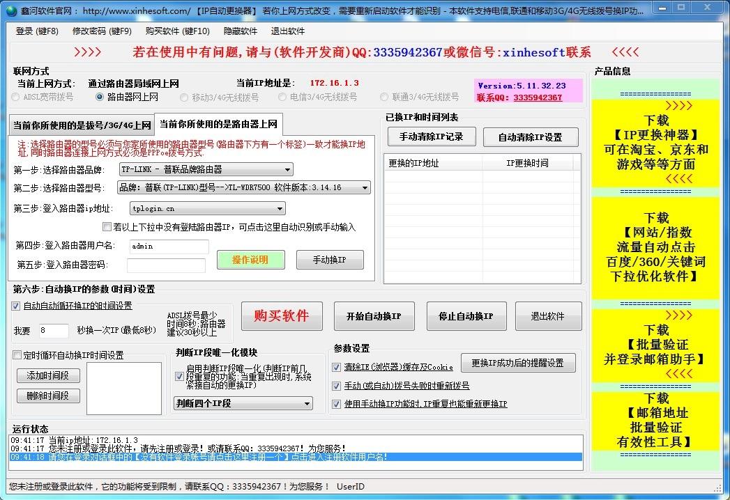 鑫河IP自动更换器截图1