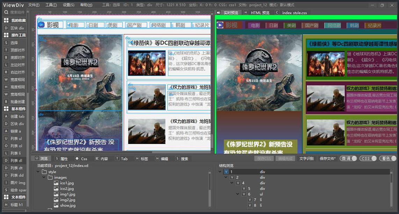 ViewDiv网页制作软件截图1
