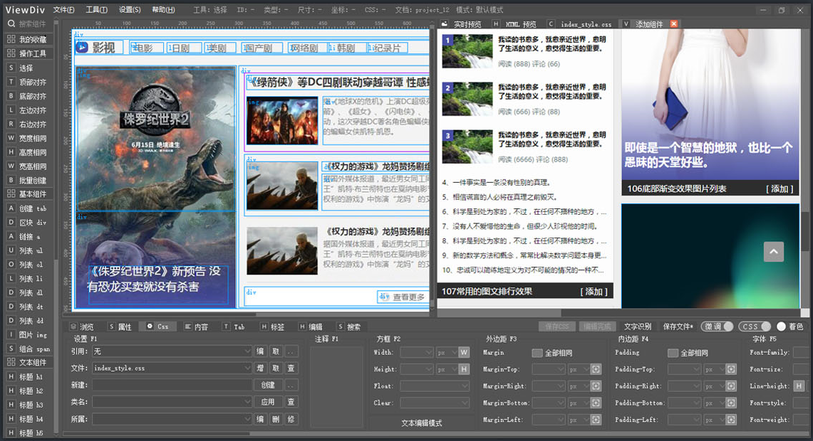 ViewDiv网页制作软件截图2