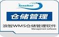 浪智WMS仓库管理系统段首LOGO