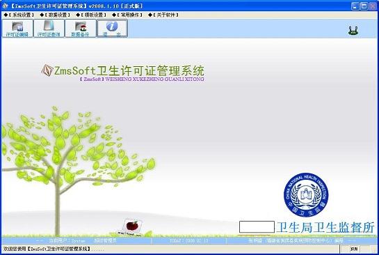 ZmsSoft卫生许可证管理系统
