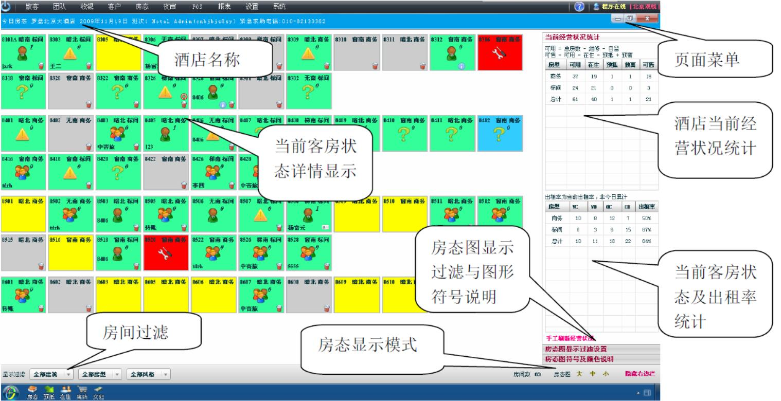 IPMS云计算酒店管理系统截图1