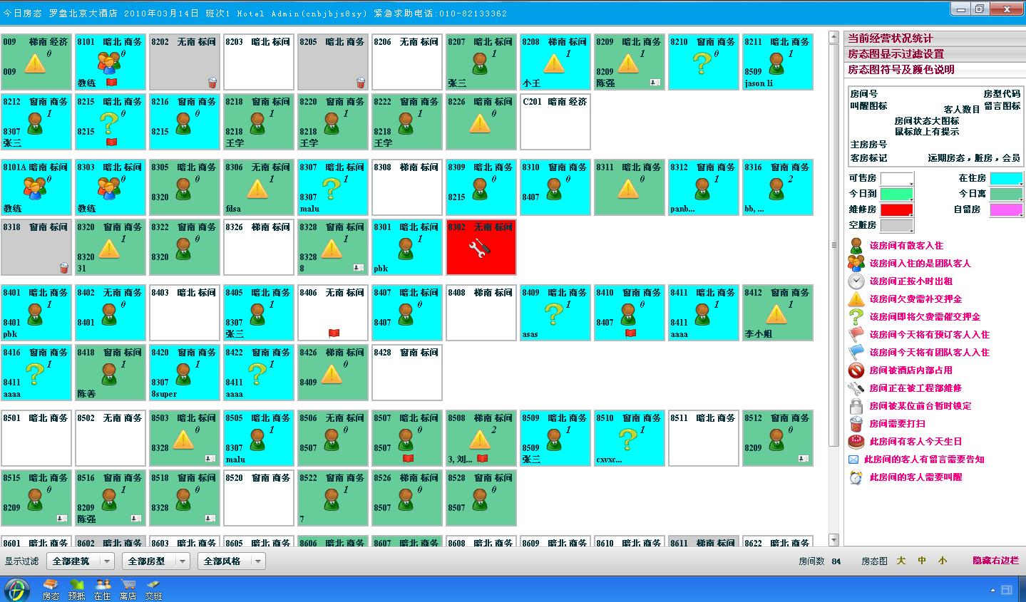 IPMS云计算酒店管理系统截图2