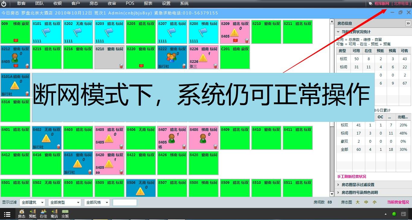IPMS云计算酒店管理系统截图3