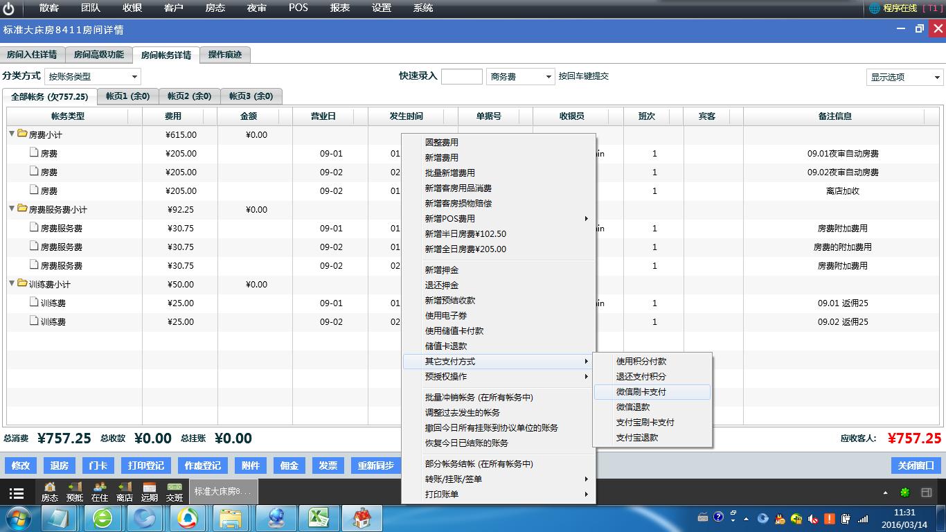 IPMS云计算酒店管理系统截图5