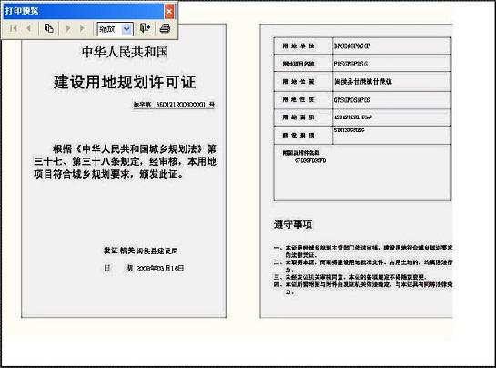 ZmsSoft建设规划发证管理系统截图3