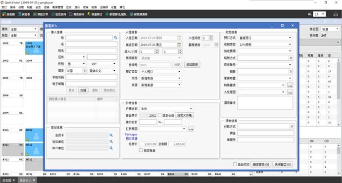 Qtels PMS国际版酒店管理系统截图3