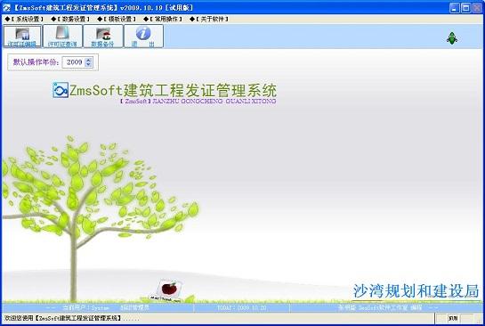 ZmsSoft建筑工程发证管理系统截图1