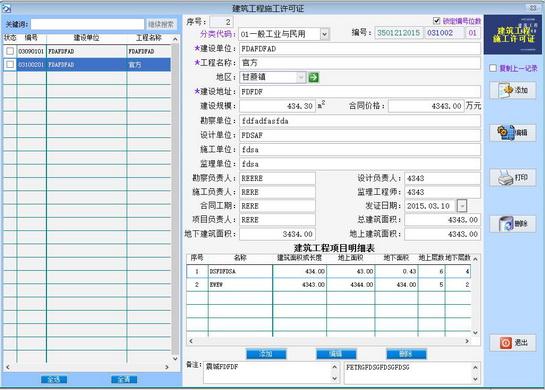 ZmsSoft建筑工程发证管理系统截图2