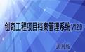创奇工程项目档案管理系统 12.0