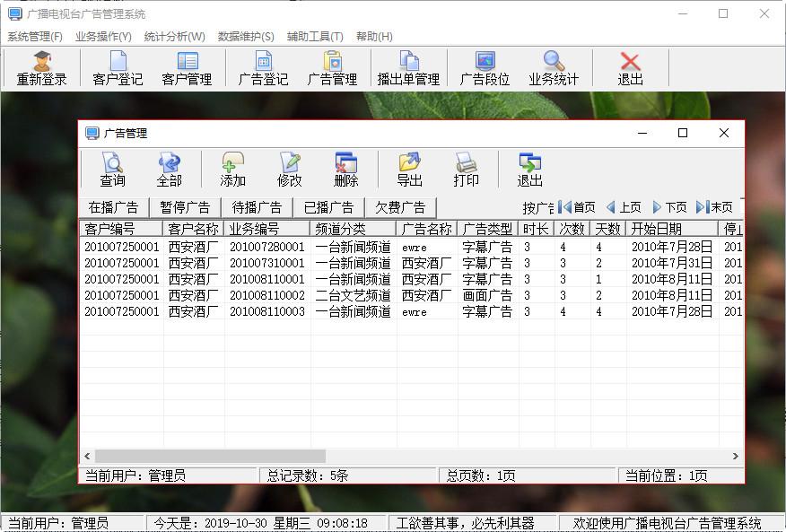 广播电视台广告管理系统截图1