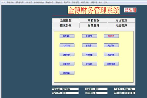 金簿行政事业单位财务软件截图1