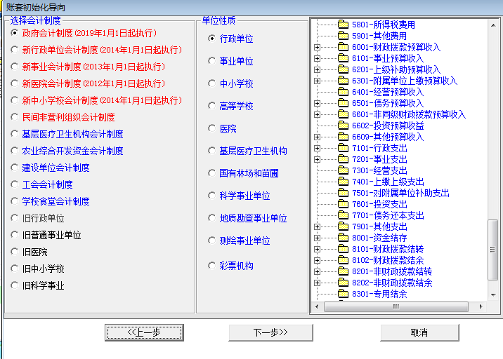 金簿行政事业单位财务软件截图2