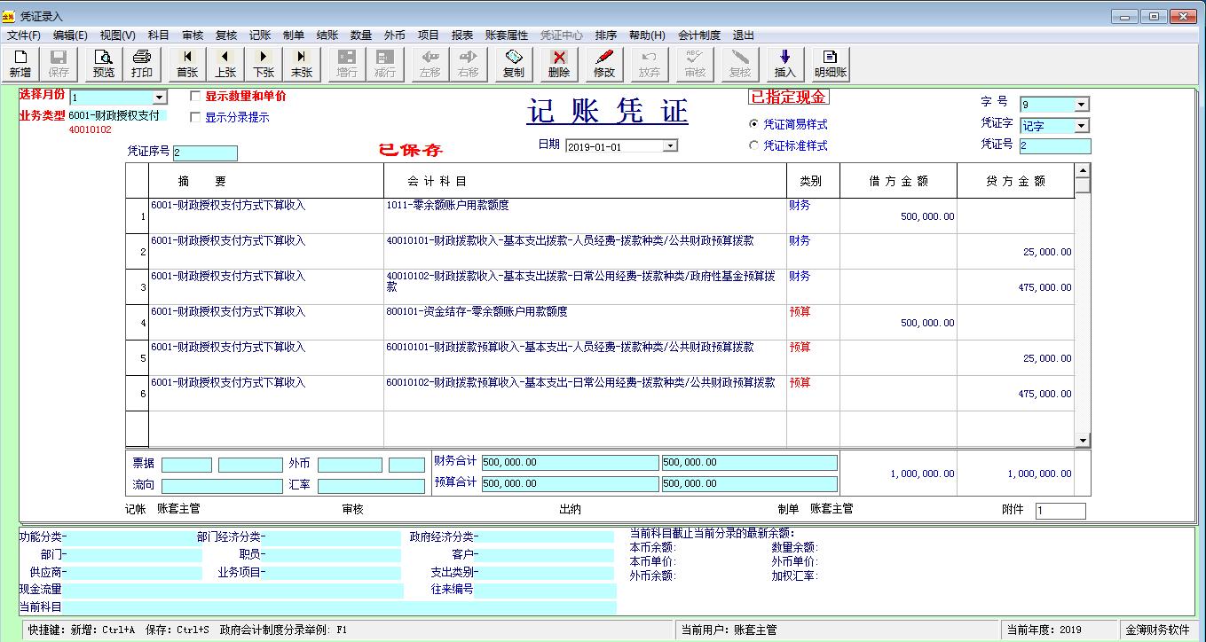 金簿行政事业单位财务软件截图5