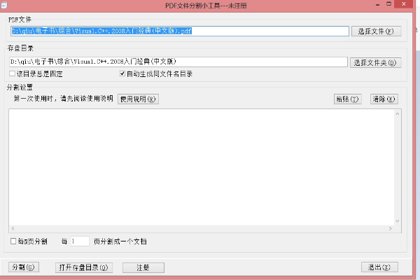 PDF文件分割小工具