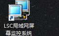 LSC局域网监控软件段首LOGO