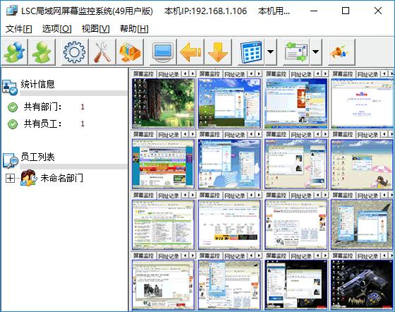 LSC局域网监控软件截图1