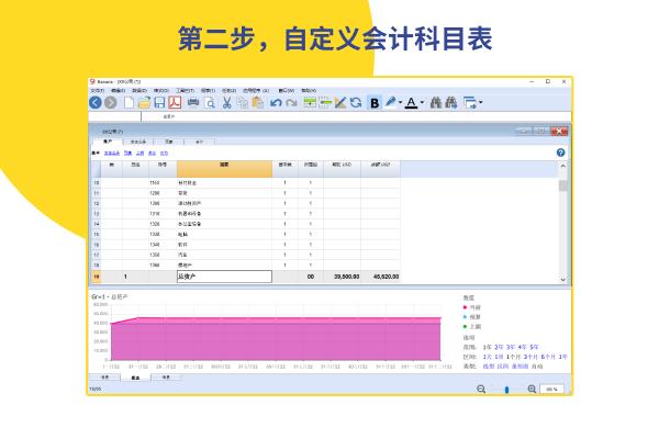 Banana财务会计软件 LINUX
