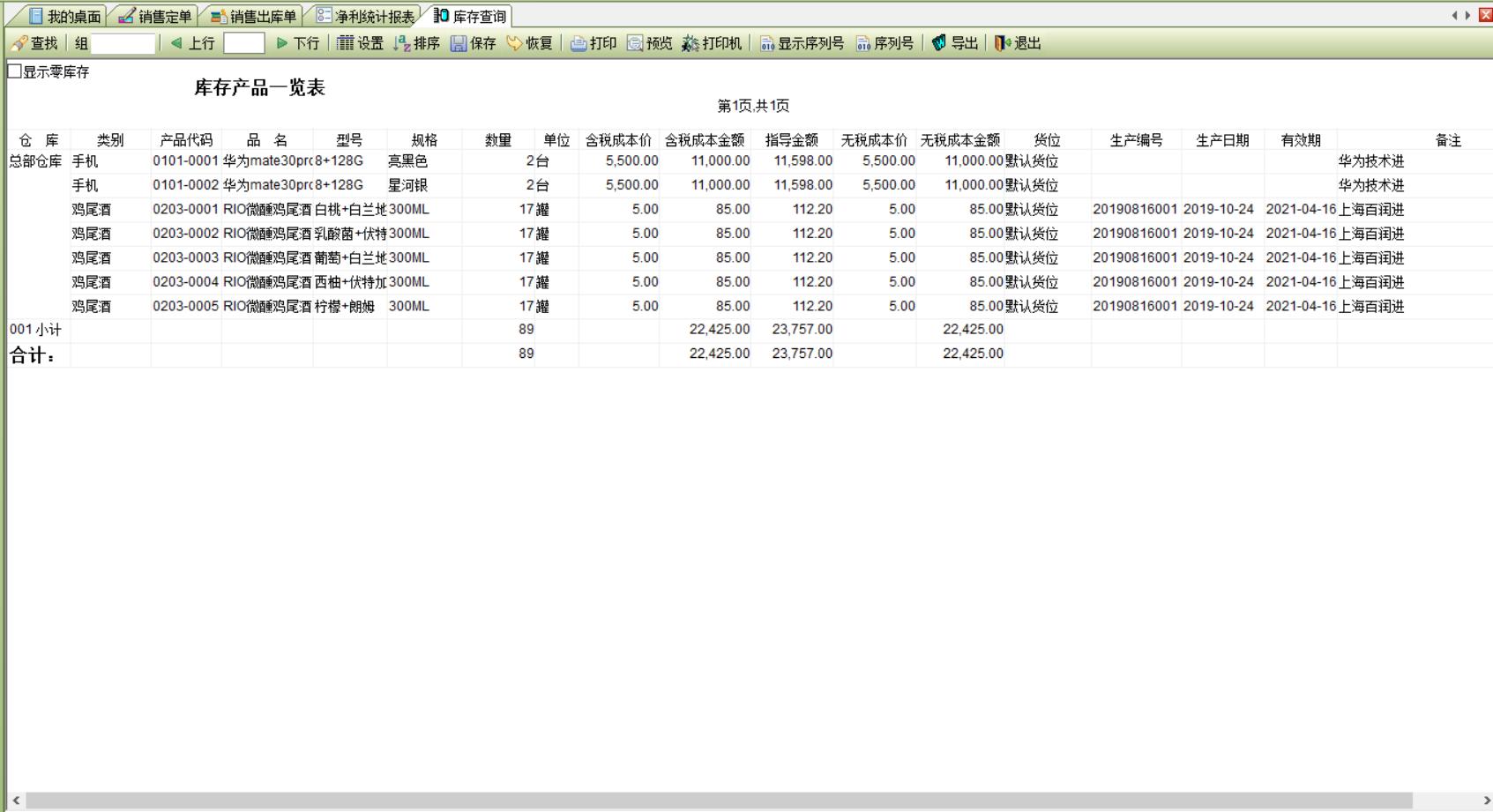 世纪之星CRM进销存软件截图2