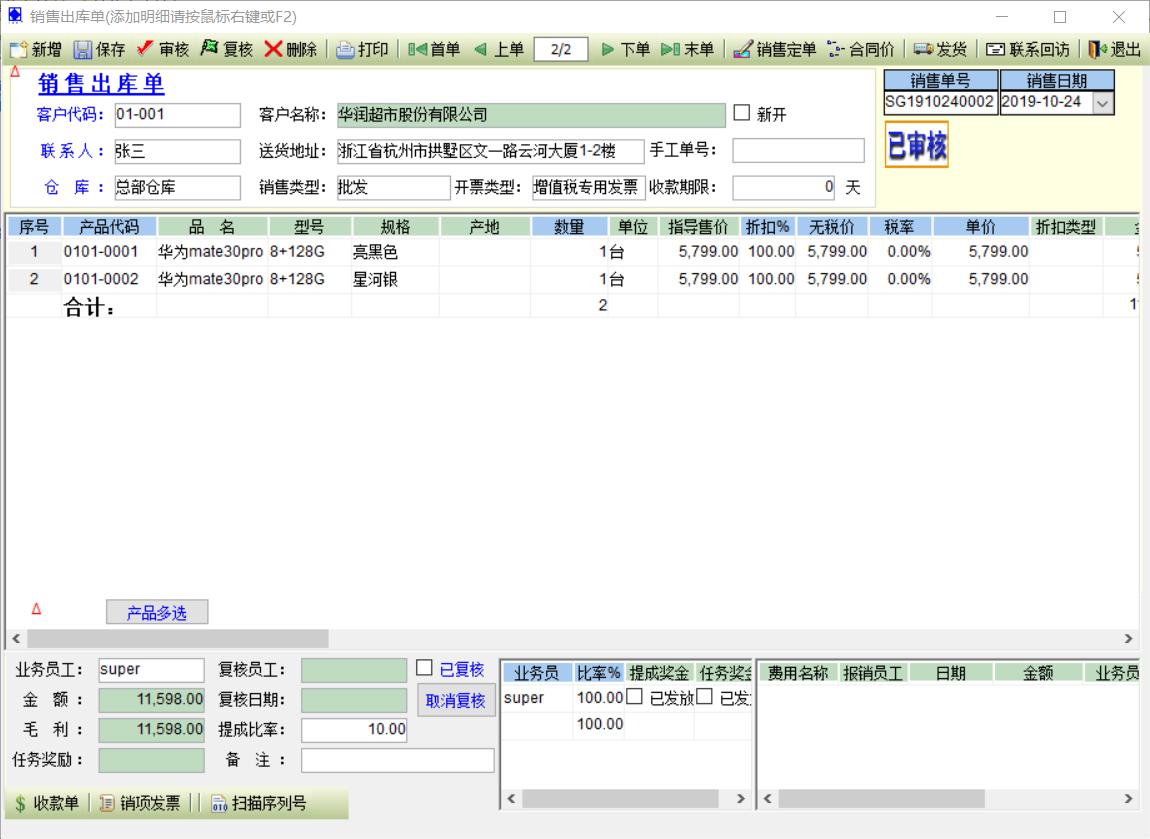 世纪之星CRM进销存软件截图3