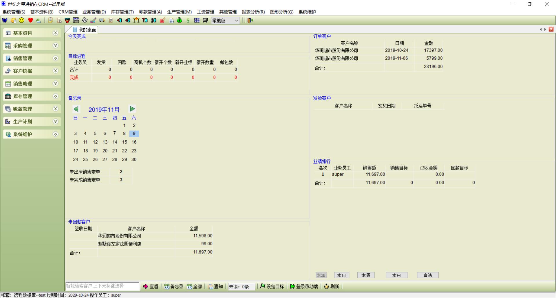 世纪之星CRM进销存软件截图4