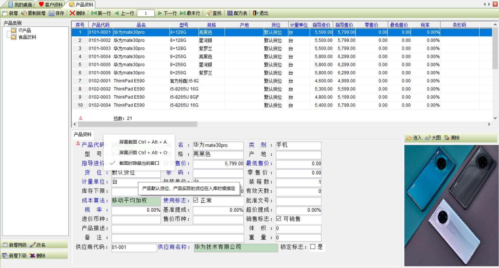 世纪之星CRM进销存软件截图6