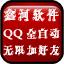 鑫河QQ全自動無限加好友神器