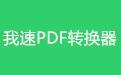 我速PDF转换器