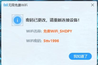 蒲公英WiFi截图1