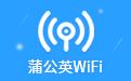 蒲公英WiFi段首LOGO