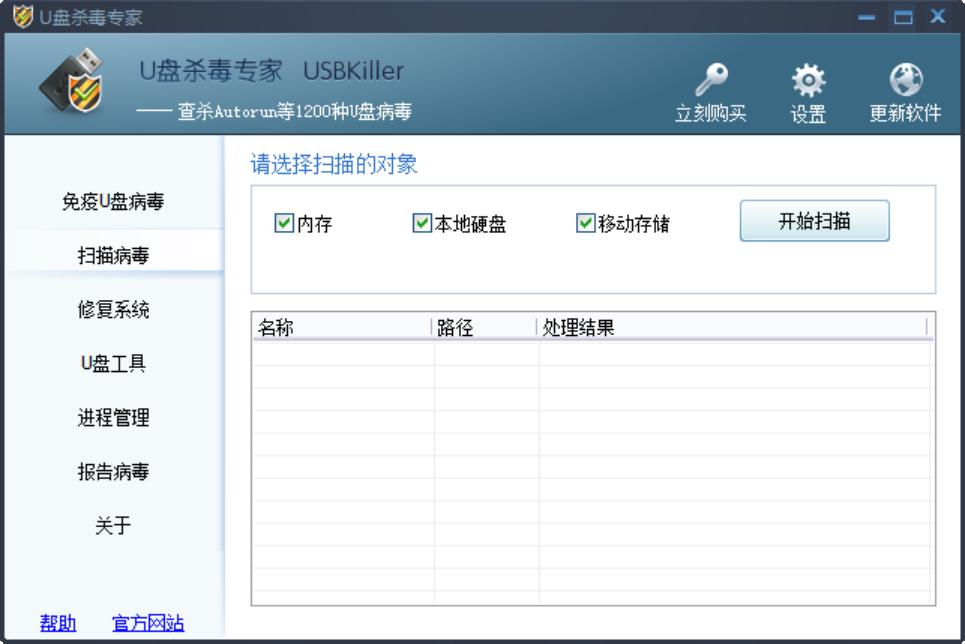 USBKiller截图1