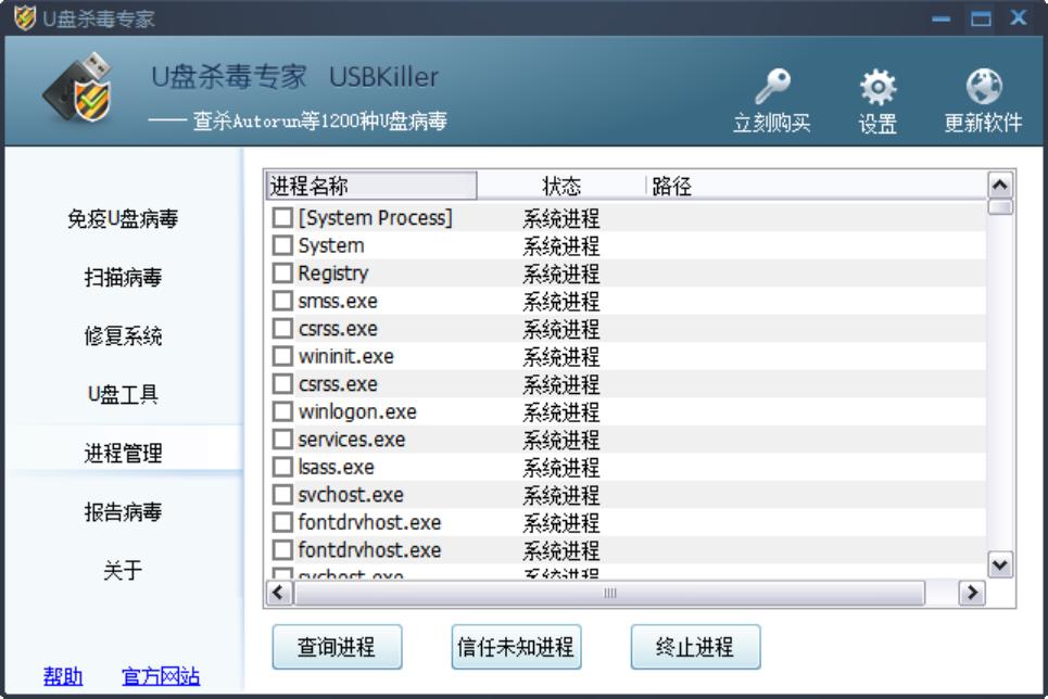 USBKiller截图2