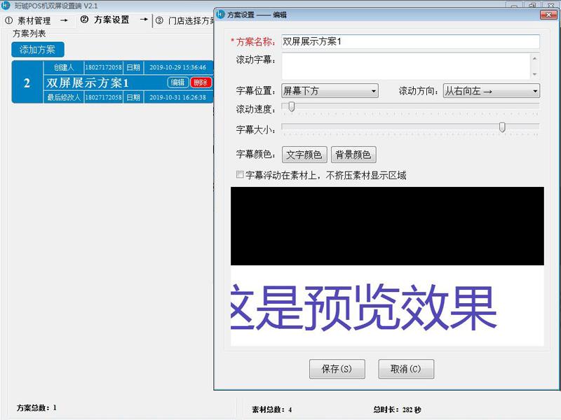 珩珹POS机双屏管理软件截图2