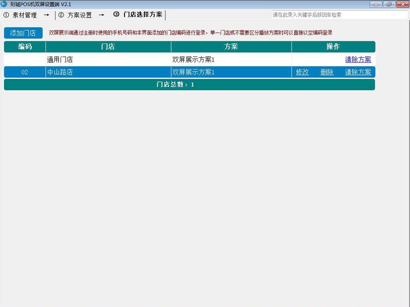 珩珹POS机双屏管理软件截图3