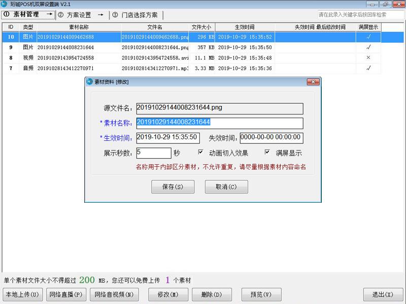 珩珹POS机双屏管理软件截图4