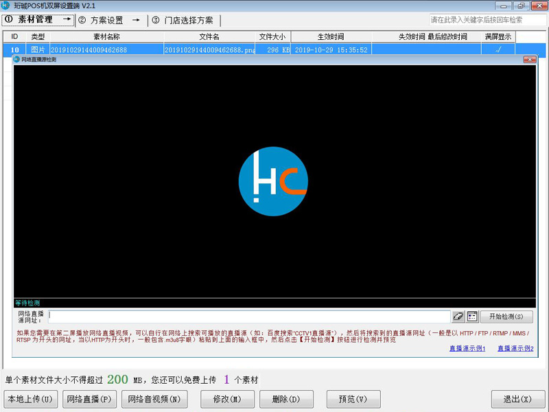 珩珹POS机双屏管理软件截图5