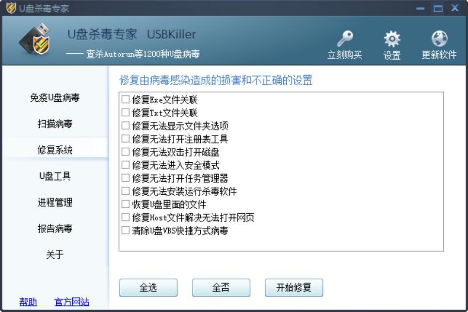 U盘杀毒专家软件(USBKiller)