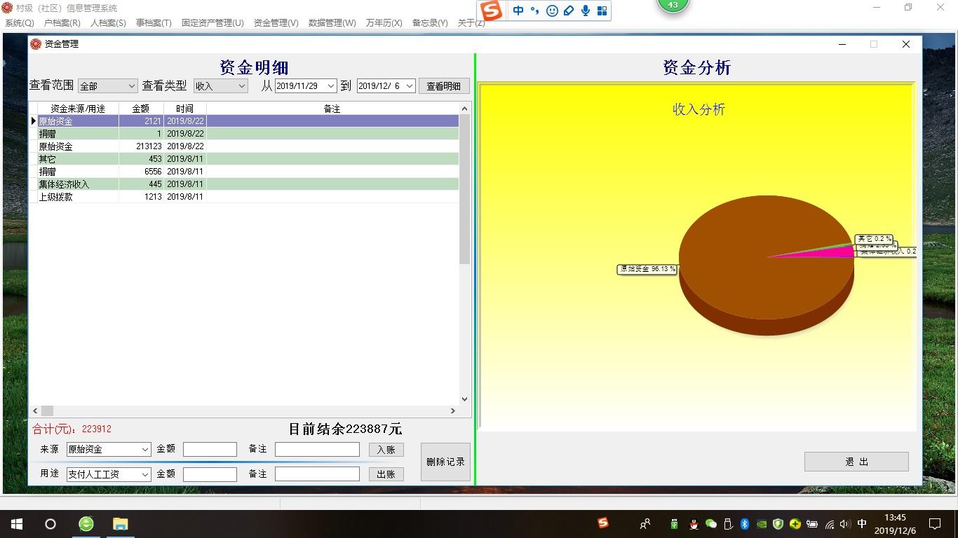村级社区信息管理系统截图2
