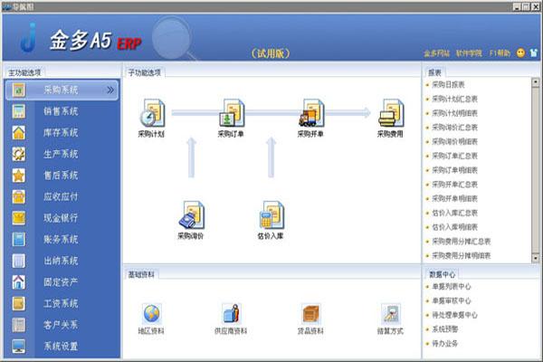 金多A5工业版ERP系统截图1