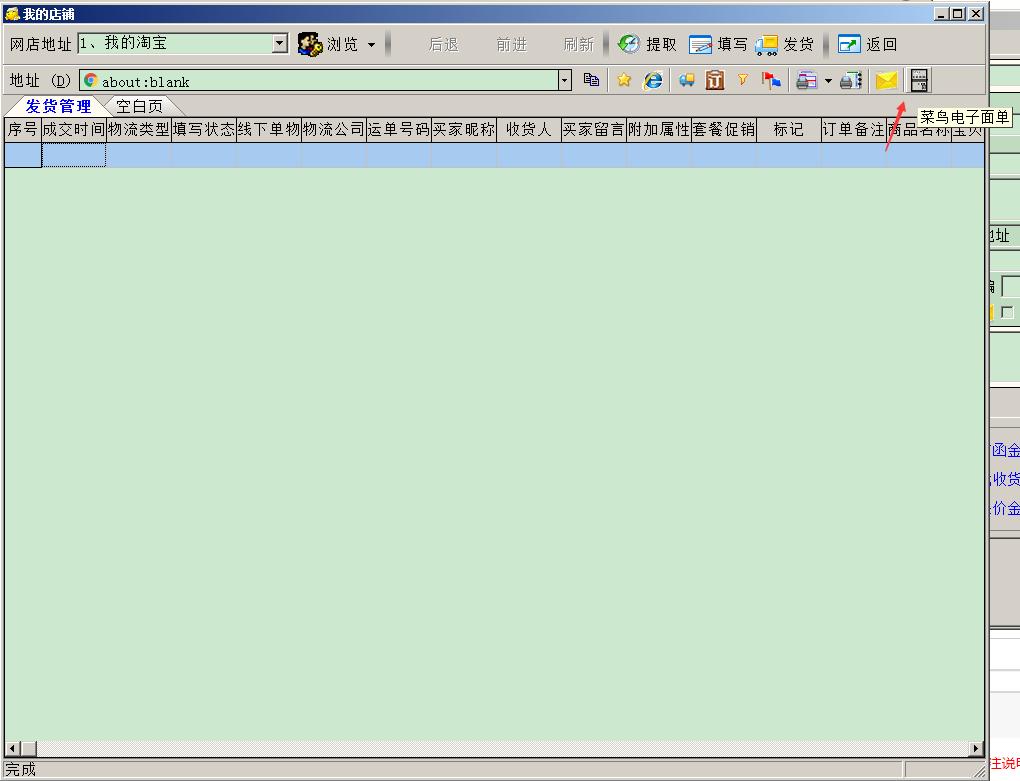 票据神菜鸟电子面单打印软件