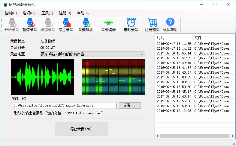 MP3音频录音机截图1