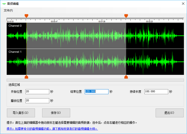 MP3音频录音机截图2