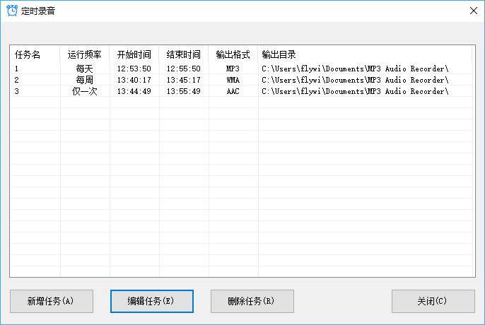 MP3音频录音机截图3