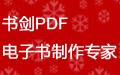 书剑PDF电子书制作专家段首LOGO