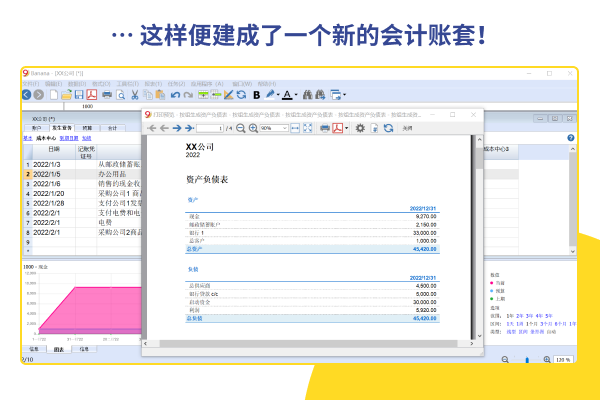 Banana財務會計軟件 LINUX
