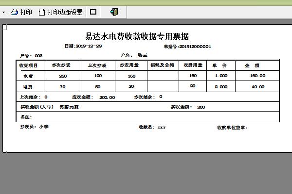水電費收款收據打印軟件