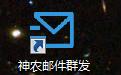 神農郵件群發