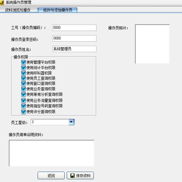 排队叫号系统软件