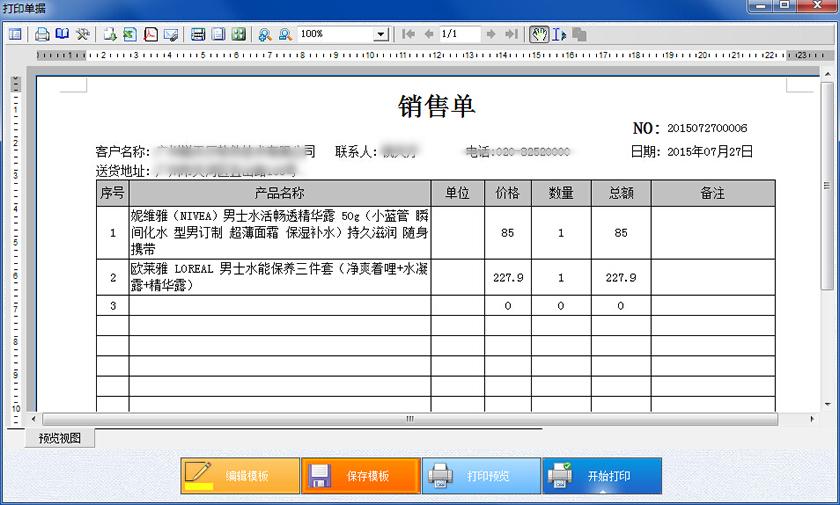 恒源好用订单管理系统截图2